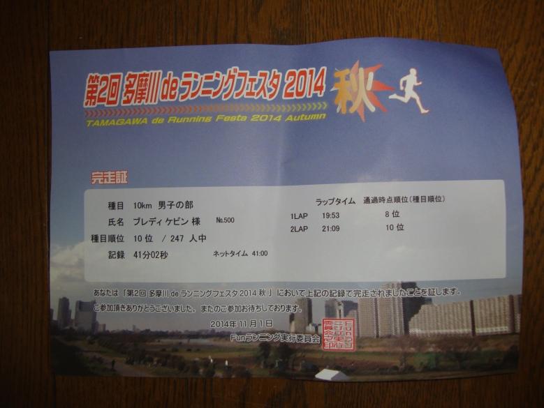 10K Tamagawa Autumn Running Festa 07
