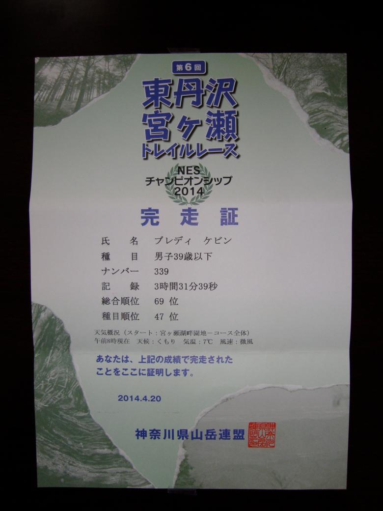 32K Higashi Tanzawa Miyagase 47
