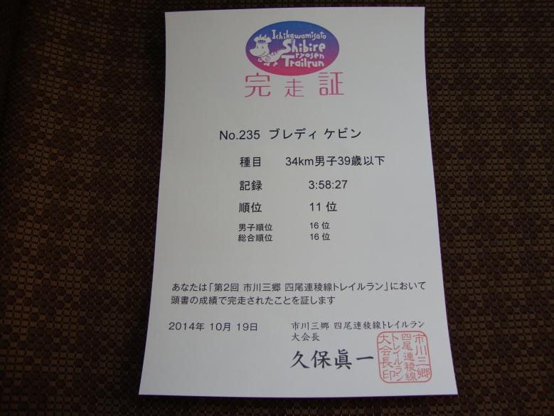 34K Raidlight Ichikawamisato Trail Race 22
