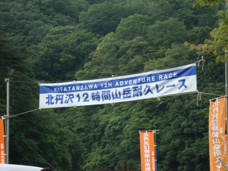 44K Kitatanzawa 12-Hour Adventure Race 10