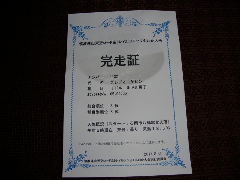 48K Tsukuba Mountain Trail Race 33.JPG
